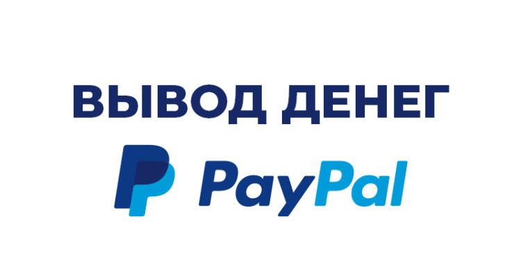 Как обналичить деньги с PayPal в России - способы и инструкции