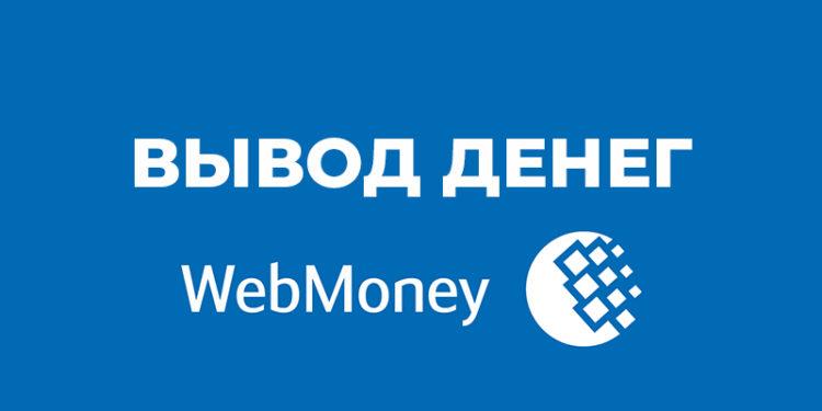 Как обналичить WebMoney - способы вывести деньги и инструкции
