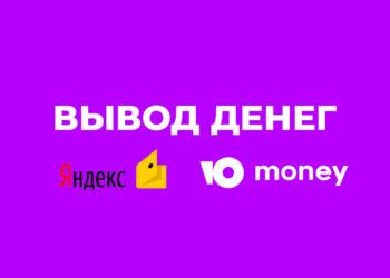 Как обналичить Яндекс.Деньги (YooMoney)