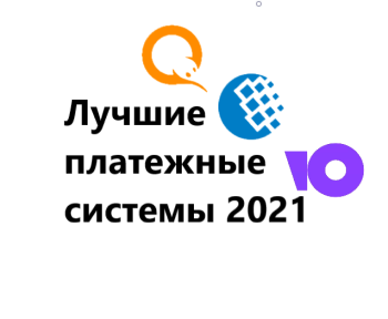 Лучшие платежные системы России 2021